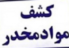 کشف بیش از ۹ کیلوگرم حشیش در آستانهاشرفیه