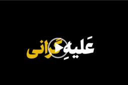 فیلم:نماهنگ جدید دفتر نشر آثار رهبری با عنوان «علیه گرانی»
