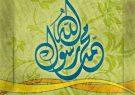 برگزاری جشن «رسول مهربانی ها» در چهار محله رشت