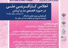 نخستین اجلاس ملی کارآفرینی مد، پوشاک و نساجی در رشت برگزار میشود