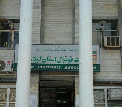 انتخابات هیات فوتبال گیلان مجددا لغو شد