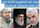 چرا اسرائیل فرمانده جهاد اسلامی را ترور کرد؟/سردار سلیمانی گزینه بعدی ترور اسرائیل