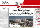 صفحه اول روزنامه های گیلان 21 آبان 98
