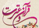 آغاز ثبت نام هجدهمین دوره آزمون قرآن و عترت در گیلان