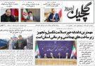 صفحه اول روزنامههای گیلان ۱۱ آبان ۹۸