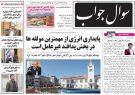 صفحه اول روزنامههای گیلان ۱۲ آبان ۹۸