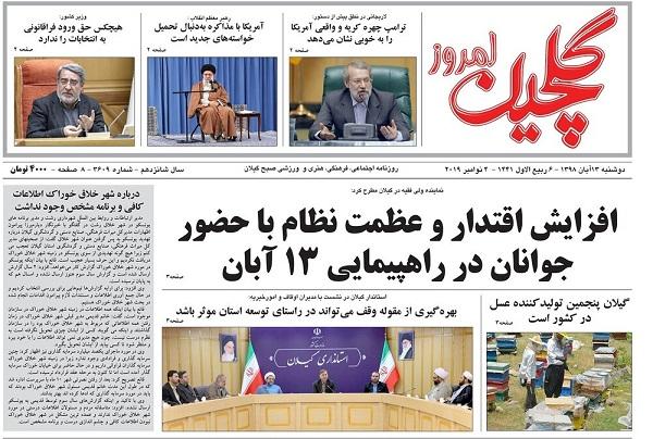 صفحه اول روزنامه های گیلان 13 آبان 98