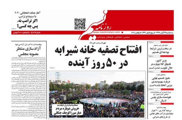صفحه اول روزنامه های گیلان 14 آبان 98