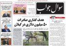 صفحه اول روزنامه های گیلان 23 آبان 98