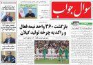 صفحه اول روزنامه های گیلان 25 آبان 98