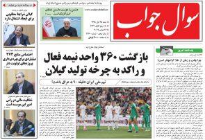 صفحه اول روزنامه های گیلان ۲۵ آبان ۹۸