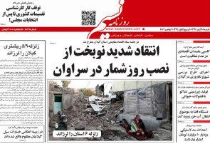 صفحه اول روزنامه های گیلان 18 آبان 98