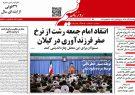 صفحه اول روزنامه های گیلان 7 آذر 98