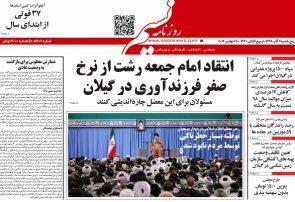 صفحه اول روزنامه های گیلان ۷ آذر ۹۸