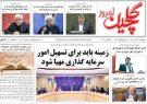 صفحه اول روزنامه های گیلان 20 آبان 98