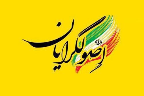۹ گزینه اصلی اصولگرایان در انتخابات ۱۴۰۰ مشخص شدند