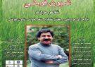 بزرگداشت شیون فومنی در خانه هنرمندان ایران