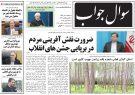 صفحه اول روزنامه های گیلان 1 دی 98