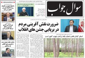 صفحه اول روزنامه های گیلان ۱ دی ۹۸