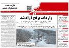 صفحه اول روزنامه های گیلان 11 آذر 98