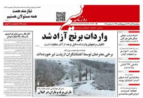 صفحه اول روزنامه های گیلان ۱۱ آذر ۹۸