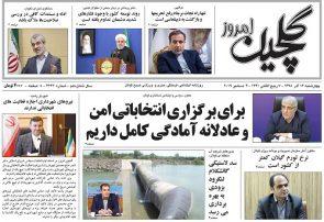 صفحه اول روزنامه های گیلان ۱۳ آذر ۹۸