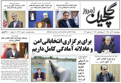 صفحه اول روزنامه های گیلان 13 آذر 98