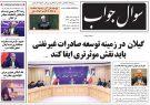 صفحه اول روزنامه های گیلان ۱۸ آذر ۹۸