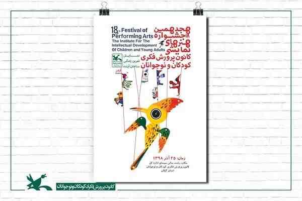 مرحله استانی جشنواره هنرهای نمایشی کانون پرورش فکری کلید خورد