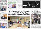 صفحه اول روزنامه های گیلان 9 دی 98