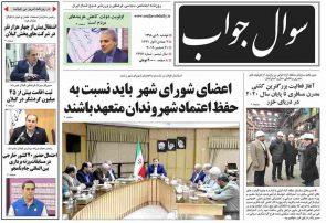 صفحه اول روزنامه های گیلان ۹ دی ۹۸