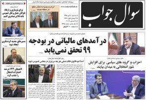 صفحه اول روزنامه های گیلان ۱۰ دی ۹۸