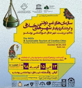 برگزاری نشست «سازمان های غیردولتی و گردشگری پایدار شهرهای خلاق» در رشت