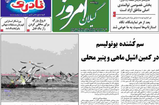 صفحه اول روزنامه های گیلان 27 آذر 98