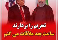 دکتر روحانی:تحریم ها را بردارند ساعت بعد مذاکره می کنم