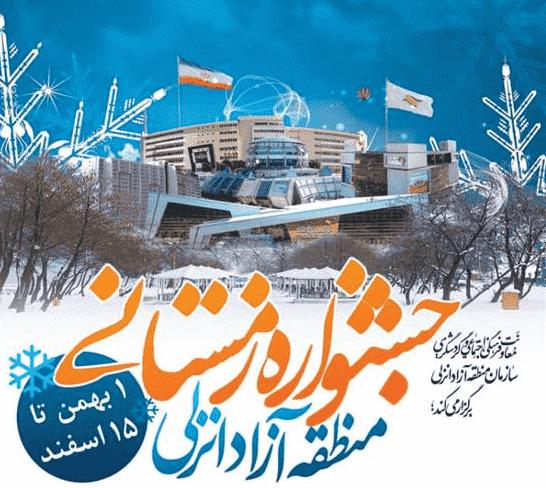 جشنواره زمستانی منطقه آزاد انزلی برگزار می شود/از برپایی کنسرت های پاپ و فولکلور تا برگزاری نمایشگاه و جُنگ شبانه