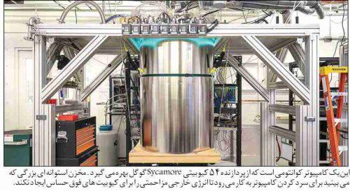 رایانه کوانتومی گوگل
