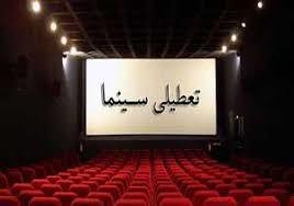 سینماهای گیلان امروز تعطیل است