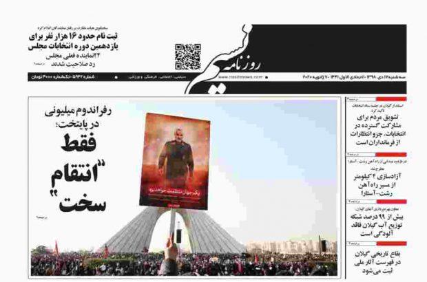 صفحه اول روزنامه های گیلان ۱۷ دی ماه ۹۸