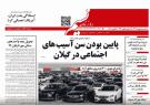 صفحه اول روزنامه های گیلان 1 بهمن 98