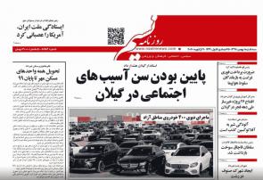 صفحه اول روزنامه های گیلان ۱ بهمن ۹۸