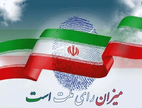 اسامی نهایی نامزدهای انتخابات مجلس شورای اسلامی در لاهیجان و سیاهکل+کد انتخاباتی