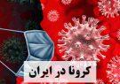۱۸ میلیون نفر در ایران تا کنون به کرونا مبتلا شده اند!