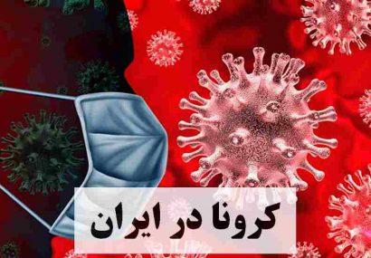 شمار افراد مبتلا به ویروس کرونا در ایران افزایش یافت/اراک نیز درگیر بیماری شد