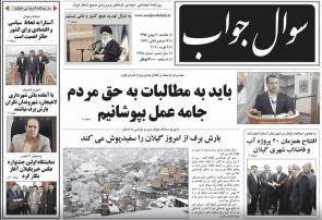 صفحه اول روزنامه های گیلان ۲۰ بهمن ۹۸