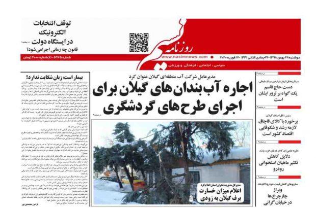 صفحه اول روزنامه های گیلان ۲۸ بهمن ۹۸