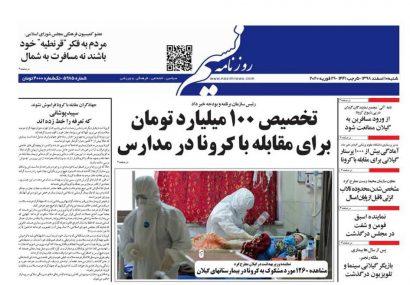 صفحه اول روزنامه های گیلان ۱۰ اسفند ۹۸