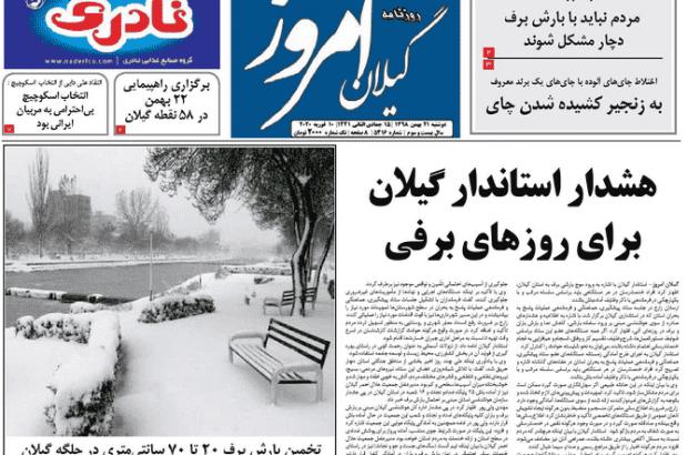 صفحه اول روزنامه های گیلان ۲۱ بهمن ۹۸