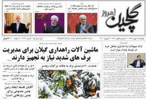 صفحه اول روزنامه های گیلان ۲۷ بهمن ۹۸