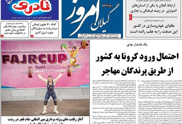 صفحه اول روزنامه های گیلان 16 بهمن 98